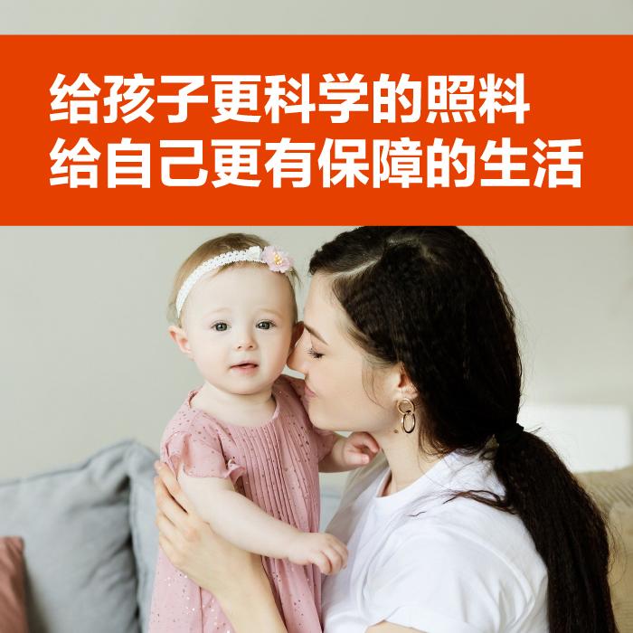 育婴员(毕业拿证补贴1000元)