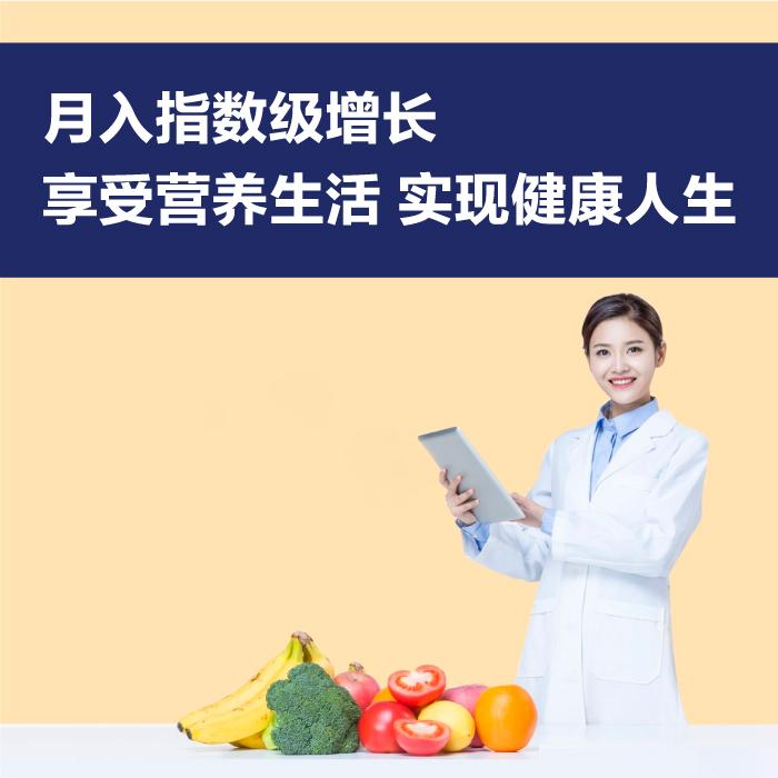 公共营养师(毕业拿证补贴1000元)